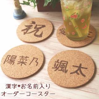 漢字のお名前入りオーダーコースター*(雑貨)