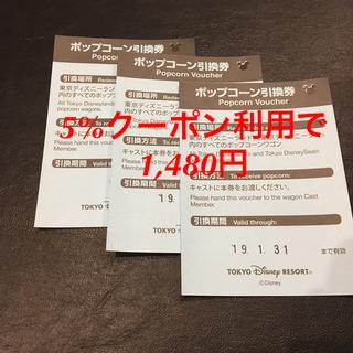 ディズニー(Disney)のポップコーン 引換券 3枚セット(フード/ドリンク券)