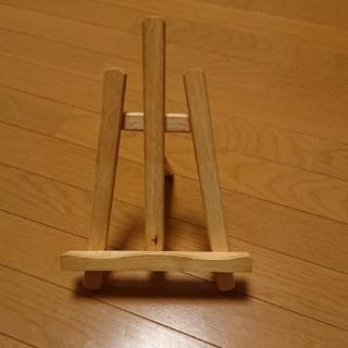 木製 イーゼル(イーゼル)