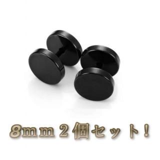 ダンベルピアス 2個set!ワンオクTAKA愛用 8mm ブラック(ピアス(両耳用))