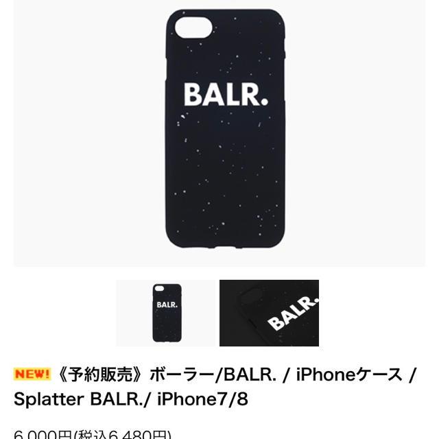 防水 iphone7 ケース 通販 | サッカー選手に大人気BALR.iPhoneケースの通販 by o.r.'s shop|ラクマ