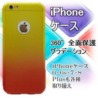 360°保_護 iphone6イエローオレンジ(ca21_i6_yo)(iPhoneケース)