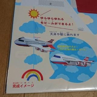 作って飾れる!手作りモビールキット飛行機☆ジェットエアクラフト(モビール)