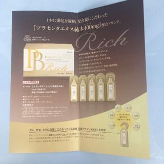 ボンリッチ1箱(その他)