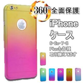 グラ_デ♪全面保護 iphone6イエローレッド(ca21_i6_yr)(iPhoneケース)