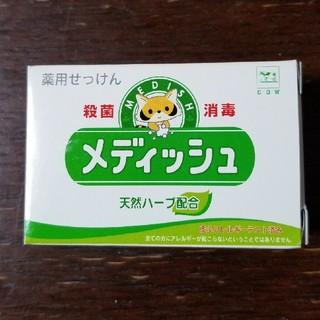 カウブランド(COW)のカウブランド メディッシュ 薬用せっけん(ボディソープ / 石鹸)
