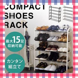 ★限定価格★シューズラック送料無料 靴箱 5段 すっきり収納(玄関収納)