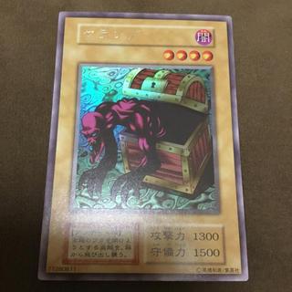 遊戯王 - ヤランゾ ウルシク 極美品