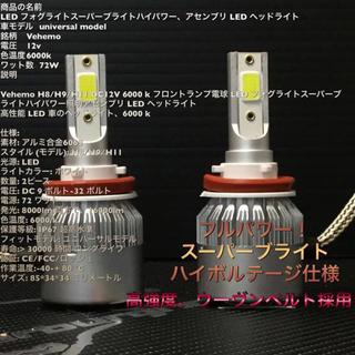 LED フォグライトスーパーブライトハイパワー、アセンブリ(汎用パーツ)