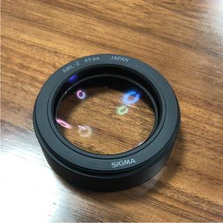シグマ(SIGMA)のSIGMA クローズアップレンズ AML-2(レンズ(単焦点))