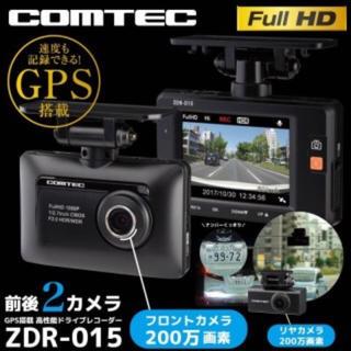コムテック 前後2カメラ ドライブレコーダー ZDR-015(その他)