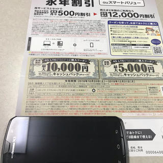 フジツウ(富士通)のauのクーポン券(九州限定)下取りdocomo Android F-10D(スマートフォン本体)