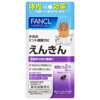 ファンケル(FANCL)のえんきん 15日分(その他)