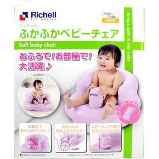 リッチェル(Richell)の【Richell】ふかふかベビーチェア(その他)