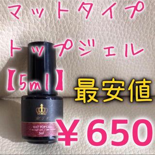 マット トップジェル ★5ml★(ネイルトップコート/ベースコート)
