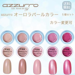 【送料無料】azzurroオーロラパール ジェル 5色セット(カラージェル)