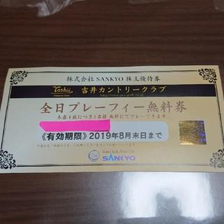 サンキョー(SANKYO)の吉井カントリークラブ全日プレーフィー無料券 (ゴルフ場)