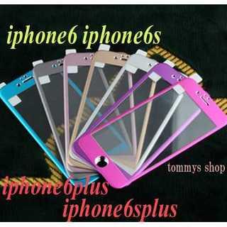 強化ガラスフィルム チタン製 耐衝撃 硬度9H iPhone6/6s/7/8 紫(iPhoneケース)