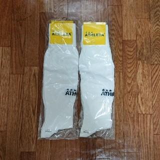 アスレタ(ATHLETA)のアスレタ 白色サッカーソックス 2足セット(ウェア)