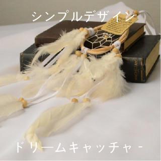送料無料☆ドリームキャッチャー 白 ネイディブアメリカン(雑貨)