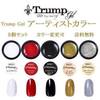 【Xmasネイル新色】Trumpアーティストカラー5個セット(カラージェル)