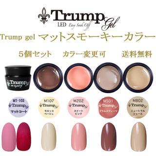 【Xmasネイル新色】Trumpマットスモーキーカラージェル5個セット(カラージェル)