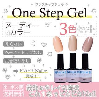 【送料無料 新色】 ワンステップジェル ヌーディカラー  3色セット(カラージェル)