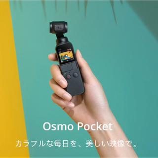 残り時間あと少し❗️即納 DJI OSMO POCKET 新品未開封 国内正規品(その他)