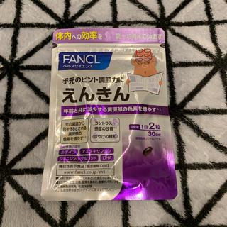 ファンケル(FANCL)のえんきん 30日 (その他)