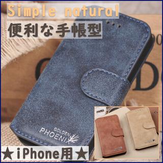 シンプルでとにかく使いやすい☆アースカラーのiPhoneケース(iPhoneケース)