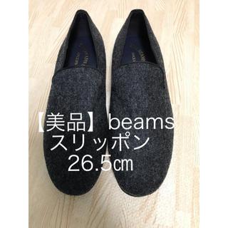 ビームス(BEAMS)の【美品】beams ビームス スリッポン 秋冬(スリッポン/モカシン)