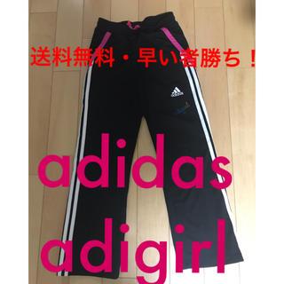 アディダス(adidas)の【送料無料・最終値下げ】アディダス 140 ジャージ 下 パンツ アディガール(パンツ/スパッツ)