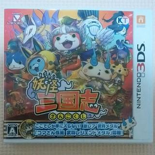 ニンテンドー3DS(ニンテンドー3DS)の3DS 妖怪ウォッチ三国志(携帯用ゲームソフト)