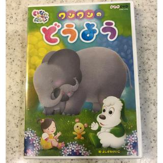 ワンワンのどうよう DVD(キッズ/ファミリー)