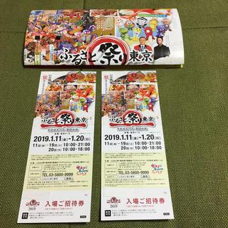 ふるさと祭り東京2019招待券ペア    東京ドーム(その他)