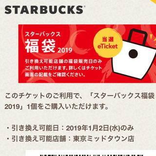 スターバックスコーヒー(Starbucks Coffee)のスタバ 福袋 2019 購入権利 チケット スターバックス STARBUCKS(コーヒー)