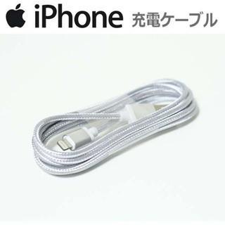 アップル(Apple)の☆純正品質のかわいいシルバー!Lightningケーブル1m!☆(バッテリー/充電器)