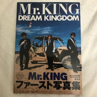 ジャニーズ(Johnny's)のKing & Prince Mr.King 写真集 DREAM kingdom(アイドルグッズ)