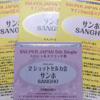 SNUPER サンホ(その他)