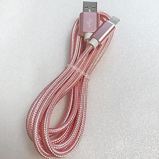 アップル(Apple)の☆純正品質のかわいいピンク!Lightningケーブル1m!☆(バッテリー/充電器)