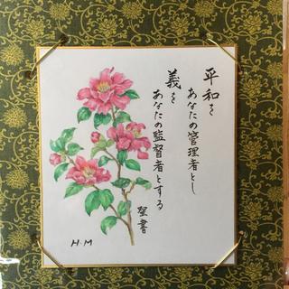 聖書のことば 新改訳 クリスチャン 色紙掛け(雑貨)