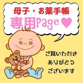 ゆかっち 様♡専用ページ♡(母子手帳ケース)