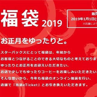 スターバックスコーヒー(Starbucks Coffee)のスタバ福袋2019(コーヒー)