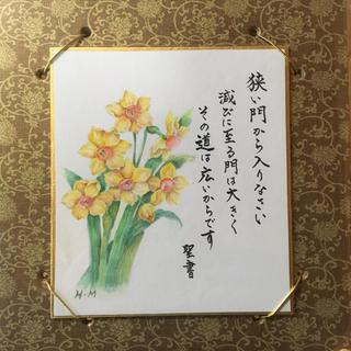 聖書のことば 色紙 新改訳 クリスチャン(雑貨)