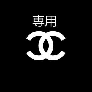 you様 専用(その他)