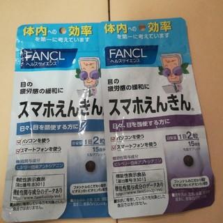ファンケル(FANCL)のファンケルスマホえんきん15日分×2袋(その他)