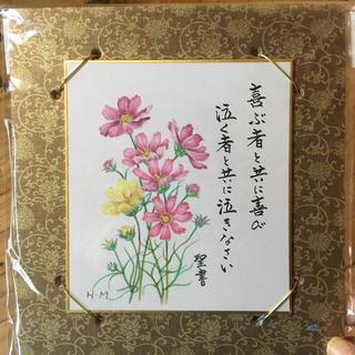 聖書 色紙 新改訳 クリスチャン クリスマスプレゼント(雑貨)