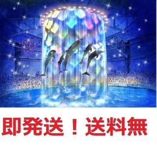 エプソンアクアパーク品川1000円割引券2枚セット★ポイント払い可(水族館)