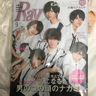 ジャニーズ(Johnny's)のKing & Prince Ray 9月号(アイドルグッズ)