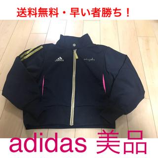 アディダス(adidas)の【送料無料・最終値下げ】アディダス 130 ジャージ(ジャケット/上着)